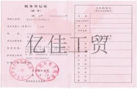 亿佳工贸税务登记证