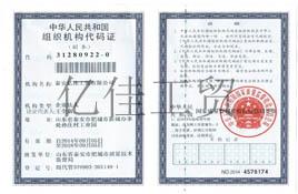 亿佳工贸组织结构代码证